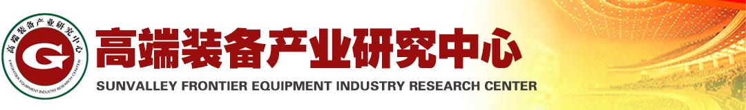 北京太阳谷咨询有限公司——高端装备产业研究中心